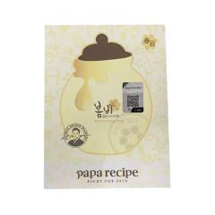 春雨黄色蜂蜜面膜补水保湿孕妇敏感肌可用10片特价 正品 1盒