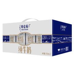特仑苏  纯牛奶 250ml*12 礼盒装 250ml*12 礼盒装