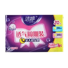 洁婷 透气周期装(夜用超长组合)卫生巾20片(290mm16片+350mm4片)