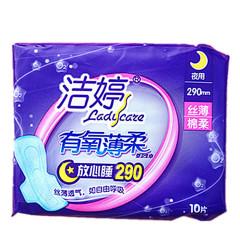 洁婷夜用290mm卫生巾 10片