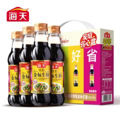 海天金粉派礼盒(金标生抽酱油500ml*4)