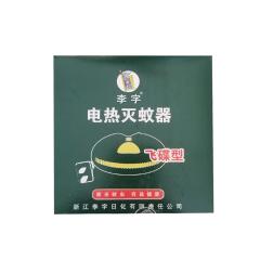 李字 电热灭蚊器(飞碟型)