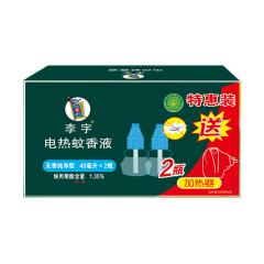 李字 电热蚊香液(无香纯净型) 45毫升2瓶+送加热器