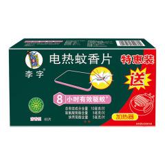 李字 电热蚊香片(清香型)60片+送加热器