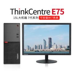 联想电脑ThinkCenre E75 定制G4560 4G 500G硬盘 19.5英寸