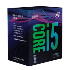 英特尔(Intel) i5 8400 酷睿六核 盒装CPU处理器