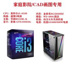 家庭影院/CAD画图专用 组装机 I3 高配任你选一站式配齐