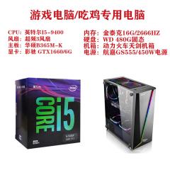 游戏电脑I5 /吃鸡专用电脑 组装机高配任你选一站式配齐