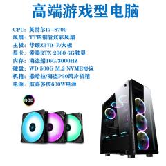 游戏台式电脑主机(i7-8700 RTX2060 6G独显 16G )加送: 6个RGB机箱风扇